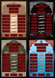 Islamic Muslim Azan Clock, Digital Calendars, Azan Player, Islamic Clock